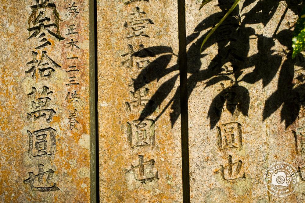 Noms de donateurs gravés dans la pierre, sanctuaire bouddhiste d'Okuno-in, Koyasan, Japon © Clément Racineux / Tonton Photo