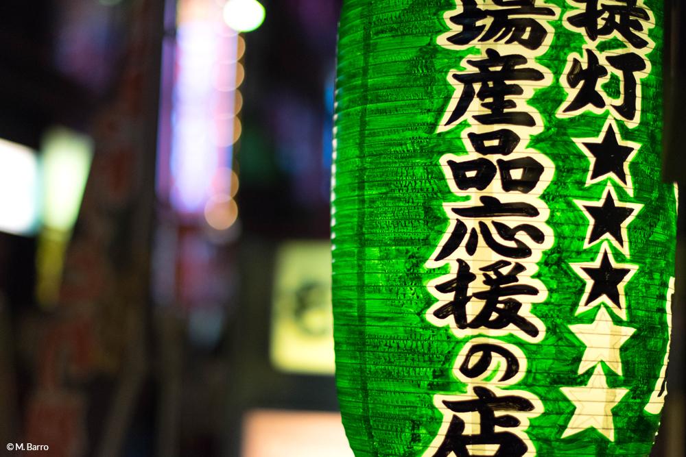 Bokeh de nuit en arrière-plan du lampion d'un restaurant d'Osaka, Japon © M. Barro