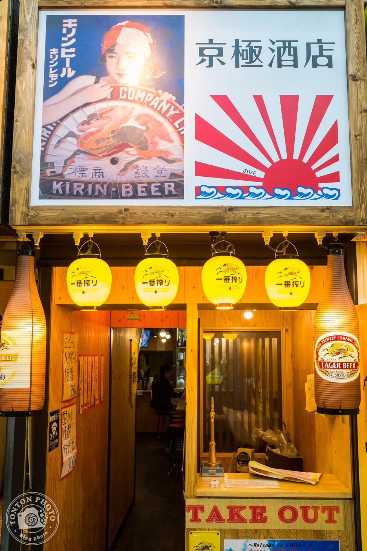 Devanture de restaurant, Kyoto, Japon © Clément Racineux / Tonton Photo