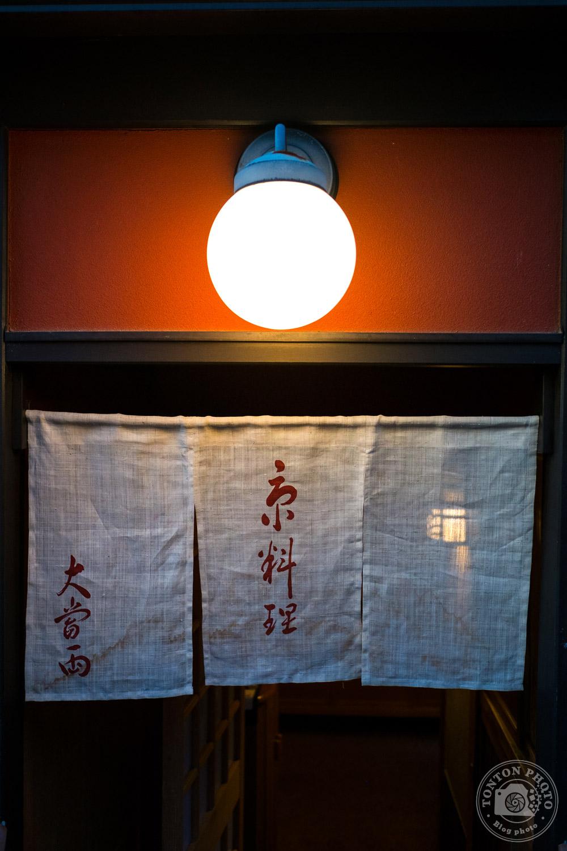 Devanture de restaurant dans le quartier de Gion, Kyoto, Japon © Clément Racineux / Tonton Photo