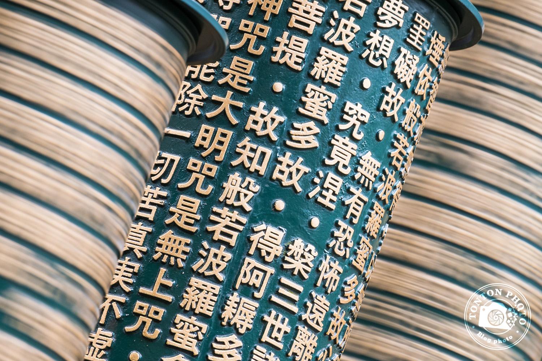 Moulins à prières, temple Daisho-In, île de Miyajima, Japon © Clément Racineux / Tonton Photo
